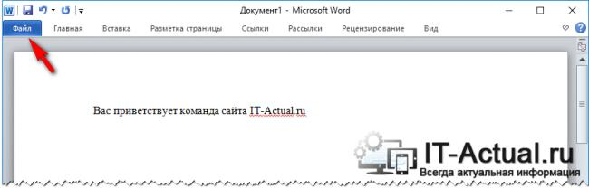 Turn-off-spell-check-in-Microsoft-Word-1.png
